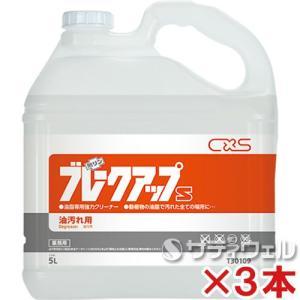【あすつく対応】シーバイエス ブレークアップS 5L 3本セット satiwel-y