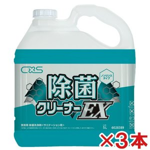 【送料無料】シーバイエス 除菌クリーナー 5L 3本セット|satiwel-y