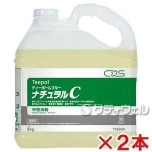 【送料無料】シーバイエス(ディバーシー) ティーポールブルー ナチュラルC 5kg 2本セット