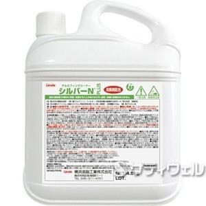 【あすつく対応】横浜油脂工業 シルバーNプラス 4.5kg|satiwel-y
