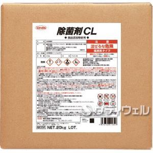 横浜油脂工業 除菌剤CL 20kg|satiwel-y