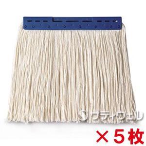 テラモト FXモップ替糸(J)24cm 260g ブルー CL-374-421-3 5枚セット|satiwel-y