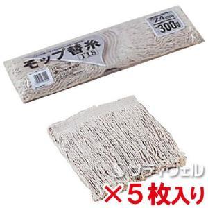 テラモト モップ替糸 T-18 300g 5枚セット|satiwel-y