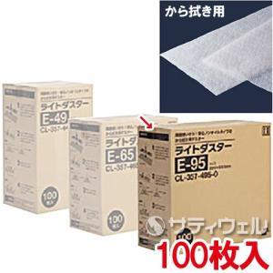 【直送専用品】テラモト ライトダスター E-95 100枚入 CL-357-495-0|satiwel-y
