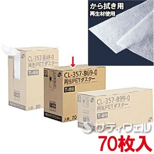 テラモト 再生PETダスター T-69 70枚入 CL-357-869-0|satiwel-y