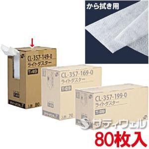 テラモト ライトダスター T-49 80枚入 CL-357-149-0|satiwel-y