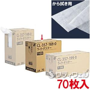 テラモト ライトダスター T-69 70枚入 CL-357-169-0|satiwel-y