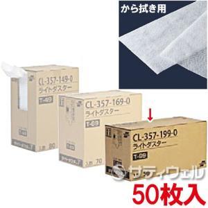 【直送専用品】テラモト ライトダスター T-99 50枚入 CL-357-199-0|satiwel-y