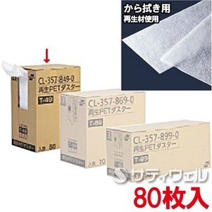 テラモト 再生PETダスター T-49 80枚入 CL-357-849-0|satiwel-y