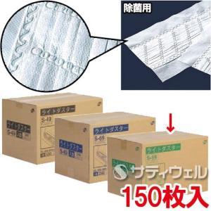 【送料無料】【直送専用品】テラモト ライトダスター S-99 150枚入 CL-352-399-0|satiwel-y