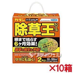 【送料無料】 フマキラー 除草王シリーズ 粒剤 オールキラー 2kg×10箱セット|satiwel-y