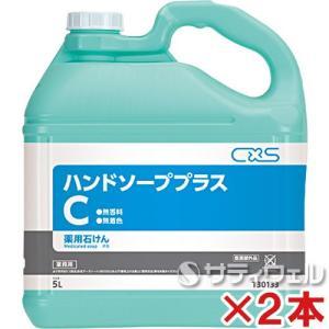 【送料無料】シーバイエス ハンドソーププラスC 5L 2本セット|satiwel-y