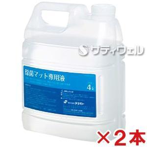 テラモト 除菌マット 専用液 4L MR-120-400-0 2本セット|satiwel-y