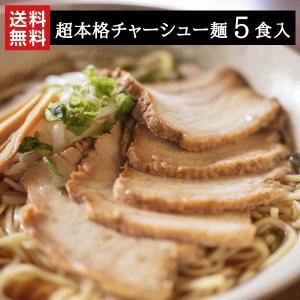 【送料無料】チャーシュー麺5食入り 業務用生麺使用 本格生ラーメン