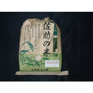 山形県庄内産 もち米 精米1kg さとうの米 平成28年産|sato-kome