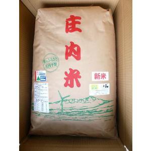 山形県庄内産 ひとめぼれ 玄米30kg 特別栽培米 令和1年産