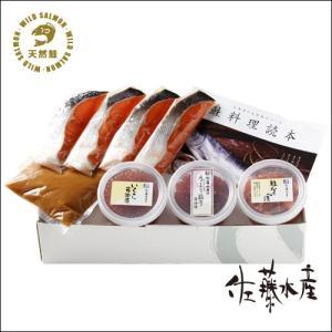 ■セット内容 いくら醤油漬150g、手まり筋子醤油150g、鮭ルイベ漬150g、生鮭切身(1切真空)...