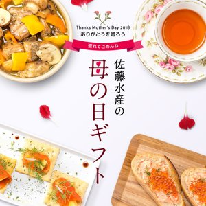 海鮮お惣菜セット