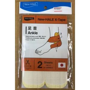 テーピングテープ ニューハレXテープ2枚入り 足くび用 固定 かんたん 便利 ホワイト レースをサポート satoh-sports