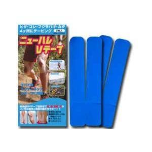 テーピングテープ ニューハレカラーVテープ2枚入り ひざ・腰・肩・ふくらはぎ 簡単に貼れる 伸縮性あり レース中 サポート力 好きな色 選べる9色 satoh-sports