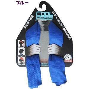 冷感タオル 洗って使える CPM901 クールパス マフラー ひんやり 濡らす 絞る 振る 接触冷感 夏  スポーツ ウォーキング  男女兼用 大人用 部活 UVカット|satoh-sports