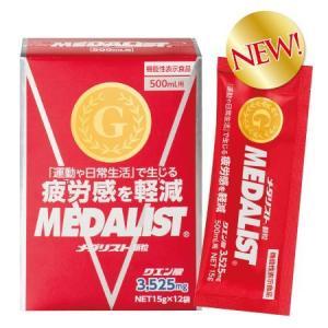 メダリスト顆粒500ml用 クエン酸 アミノ酸 飲みやすい 水に溶けやすい 疲労回復 おいしい|satoh-sports