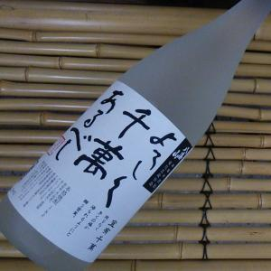 八海山がつくった本格米焼酎 新潟を代表する清酒として知られる八海山の醸造元から発売された本格米焼酎が...