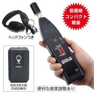 超音波式エア漏れ探知器MJ-GS2268は、ガス漏れや空気漏れ(エアリーク)により生じる超音波を感知...