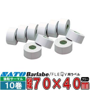 バーラベラベル Barlabe ラベル 70×40 10巻 フリーラベル 白無地 サーマル一般紙 S...