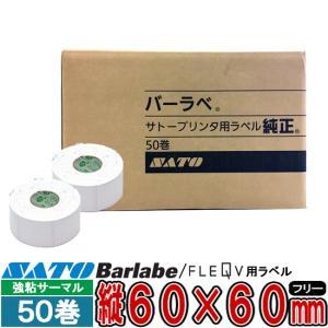 バーラベラベル Barlabe ラベル 60×60 50巻 フリーラベル 白無地 サーマル一般紙 S...