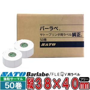 バーラベラベル Barlabe ラベル 38×40 50巻 フリーラベル 白無地 サーマル一般紙 S...