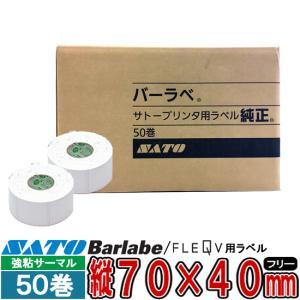 バーラベラベル Barlabe ラベル 70×40 50巻 フリーラベル 白無地 サーマル一般紙 S...