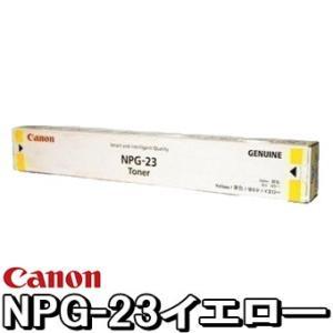 ■仕様 メーカー:キヤノン 品名:トナー 型番:NPG-23 カラー:イエロー 対応機種: iR C...
