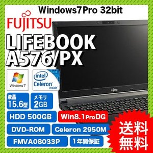 新品 ノートパソコン PC本体(送料無料)富士通 LIFEBOOK A574/KX Windows7Pro32bit Celeron 2950M 15.6型HD 2GB DVD-ROM(FMVA08033P)