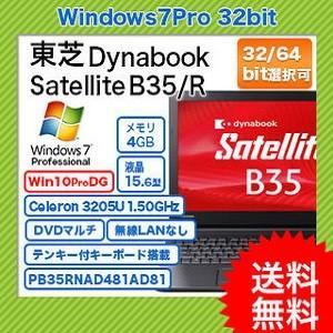 新品 ノートパソコン 東芝 dynabook Satellite B35/R Windows7Pro32bit Celeron3205U 15.6型 4GB DVDマルチ  PC 本体 (送料無料) (PB35RNAD481AD81)