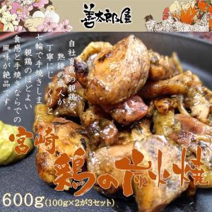 宮崎善太郎屋 鶏の炭火焼きセット|satou