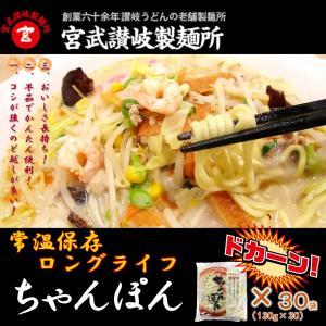 常温保管 ロングライフ ゆでちゃんぽん麺30食入り(ケース販売)