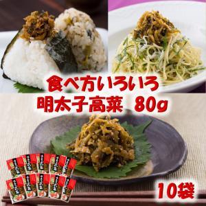 オギハラ 明太子高菜80g 10袋入り|satou