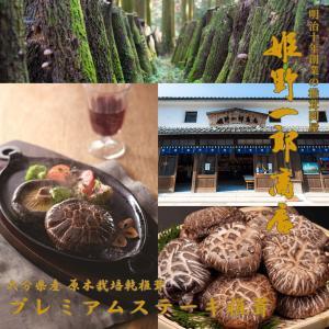 大分県産 プレミアムステーキ椎茸|satou