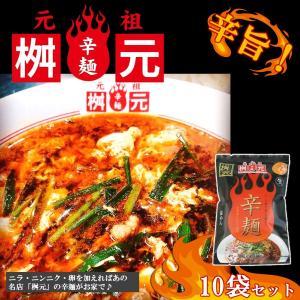 ラーメン 元祖辛麺屋 桝元 辛麺(黒)10食セット|satou