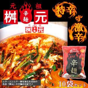 ラーメン 元祖辛麺屋 桝元 辛麺(激辛)10食セット|satou