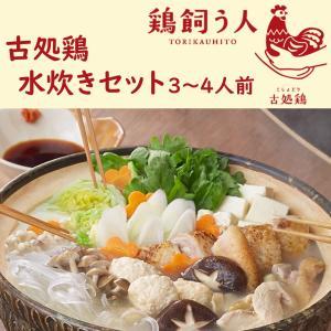 水炊き 古処鶏 ご家庭用セット3〜4人前【冷凍】|satou