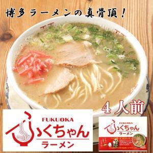 ふくちゃんラーメン 4食セット|satou
