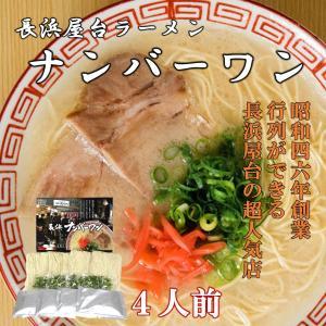 長浜ナンバーワン 4食セット|satou