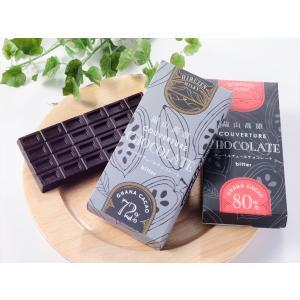 クーベルチュールチョコレート(2枚セット)|satou