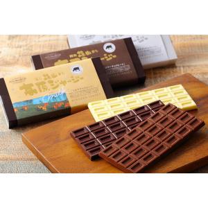 高原ジャージーチョコレート(3枚セット)|satou