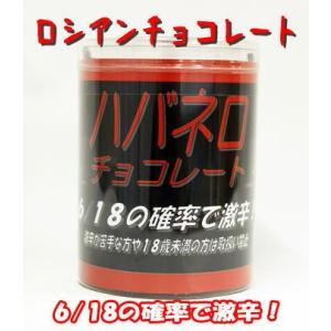 ハバネロチョコレート18粒×2個セット|satou