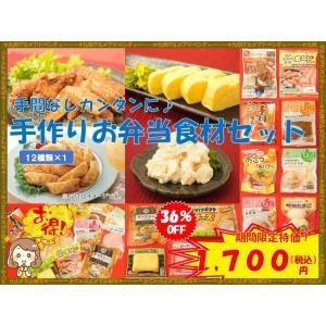 バッチリ!手作りお弁当食材セット10品|satou