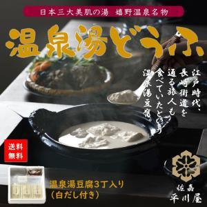 佐嘉平川屋 温泉湯豆腐(2〜3人前)