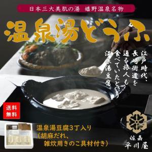 佐嘉平川屋 温泉湯豆腐(2〜3人前)胡麻だれ、雑炊用きのこ具材付|satou
